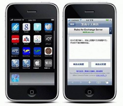 Apple iPhone 手機版 – 繁簡中文轉換
