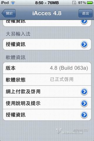 iAcces 4.8 中文輸入法